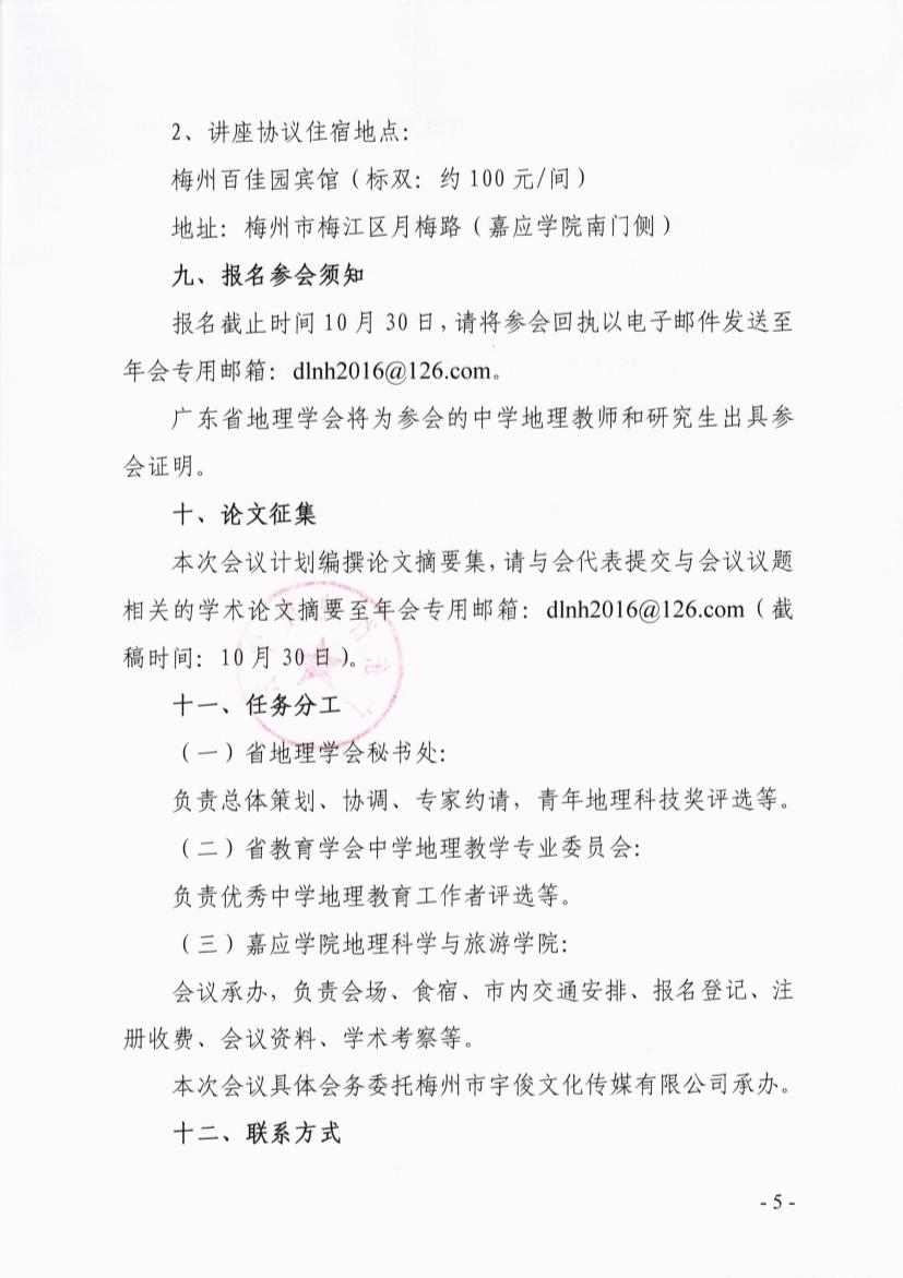 10252215310广东省地理学会2016年地理活动日暨学术年会第二号通知_5.Jpeg