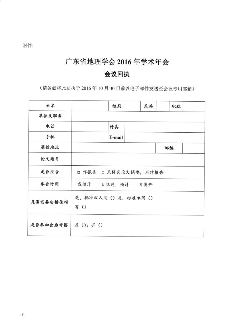 10252215310广东省地理学会2016年地理活动日暨学术年会第二号通知_7.Jpeg