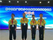 热烈祝贺我校学生参加广东省少年儿童发明奖取得优异成绩
