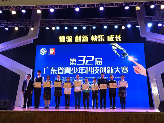 我校学生获广东省青少年科技创新大赛一等奖.jpg