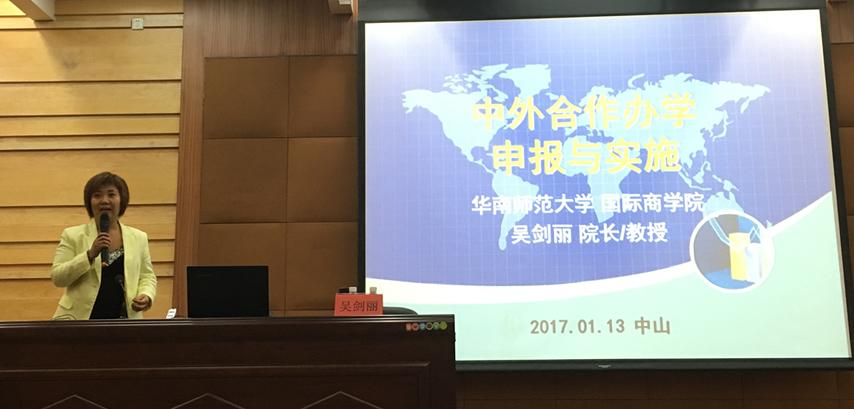 吴剑丽院长应邀出席广东省2016年高校国际交流暨港澳台事务工作会议并作主题发言
