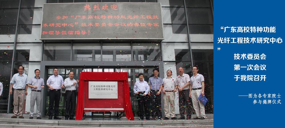 广东高校特种功能光纤工程技术研究中心召开技术委员会成