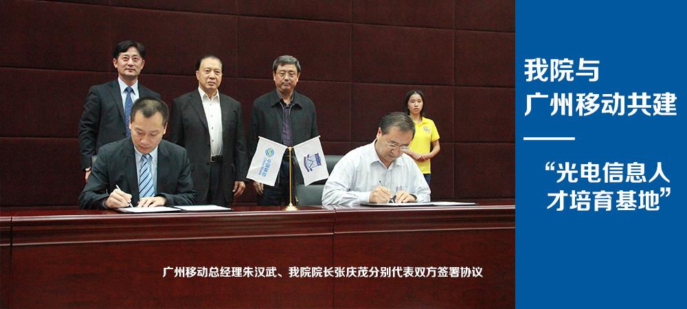 我院与广州移动共建光电信息人才培育基地,推动产学研合