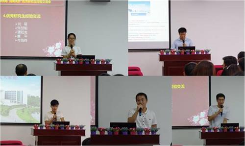 6.刘萌、谭起龙等5位优秀博士和硕士作精彩读研经验分享.jpg