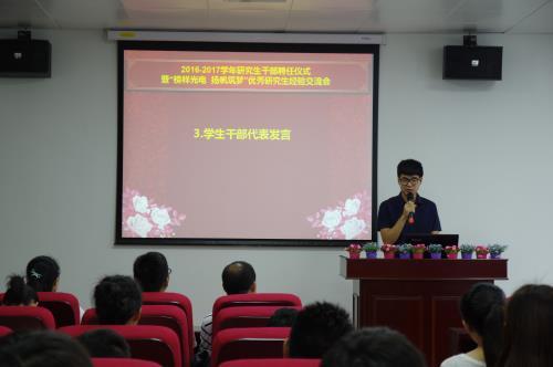 5.新生干部代表、2016级党支部书记何梦华同学发言.JPG