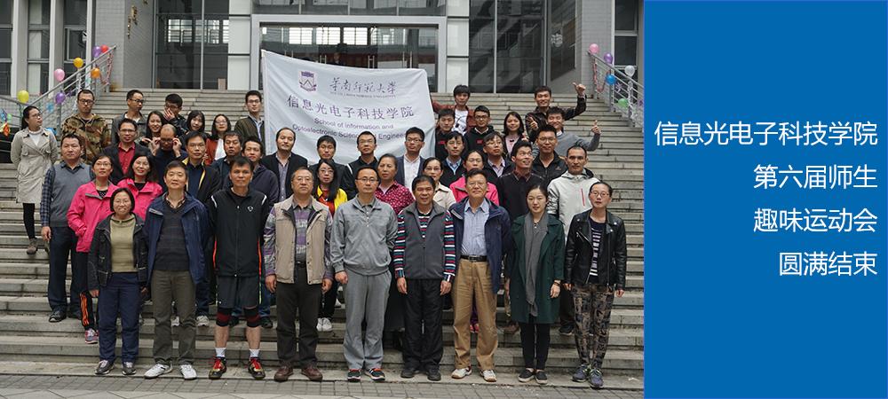 信息光电子科技学院第六届师生趣味运动会圆满结束