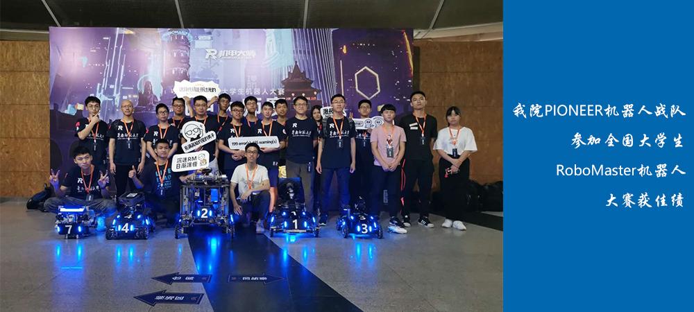 信息光電子科技學院PIONEER機器人戰隊參加第十八屆全國大學生RoboMaster機器人大賽獲佳績