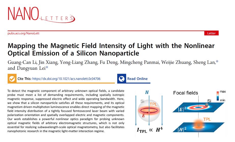 我院蘭勝教授課題組在《Nano Letters》上發表重要研究成果