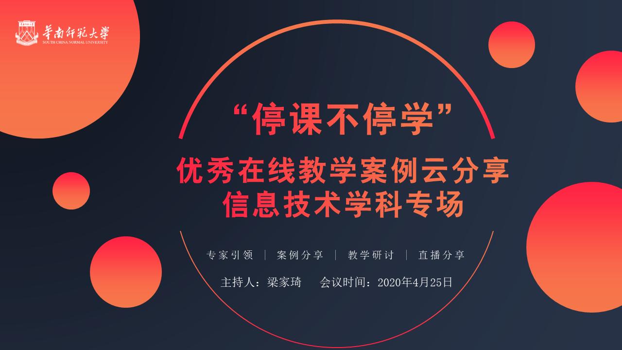 """图1-""""华南师大-中小学""""协同发展联盟信息技术学科云分享.png"""