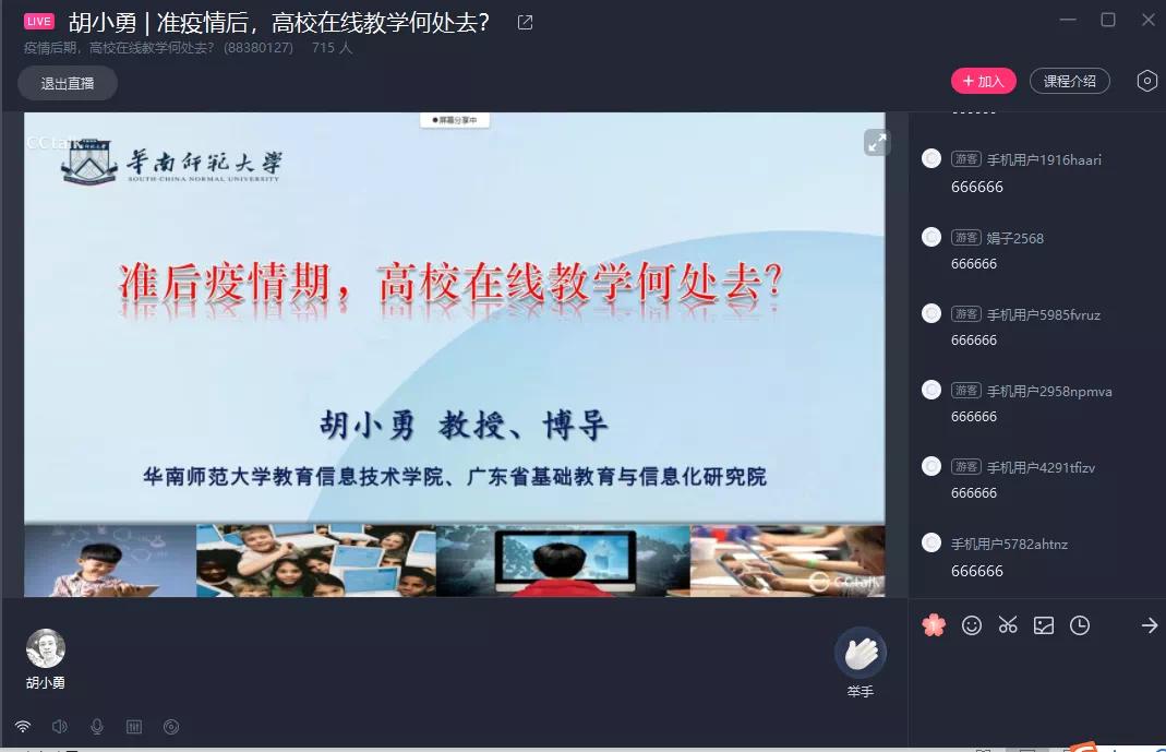 图2 华南师范大学 胡小勇教授.png