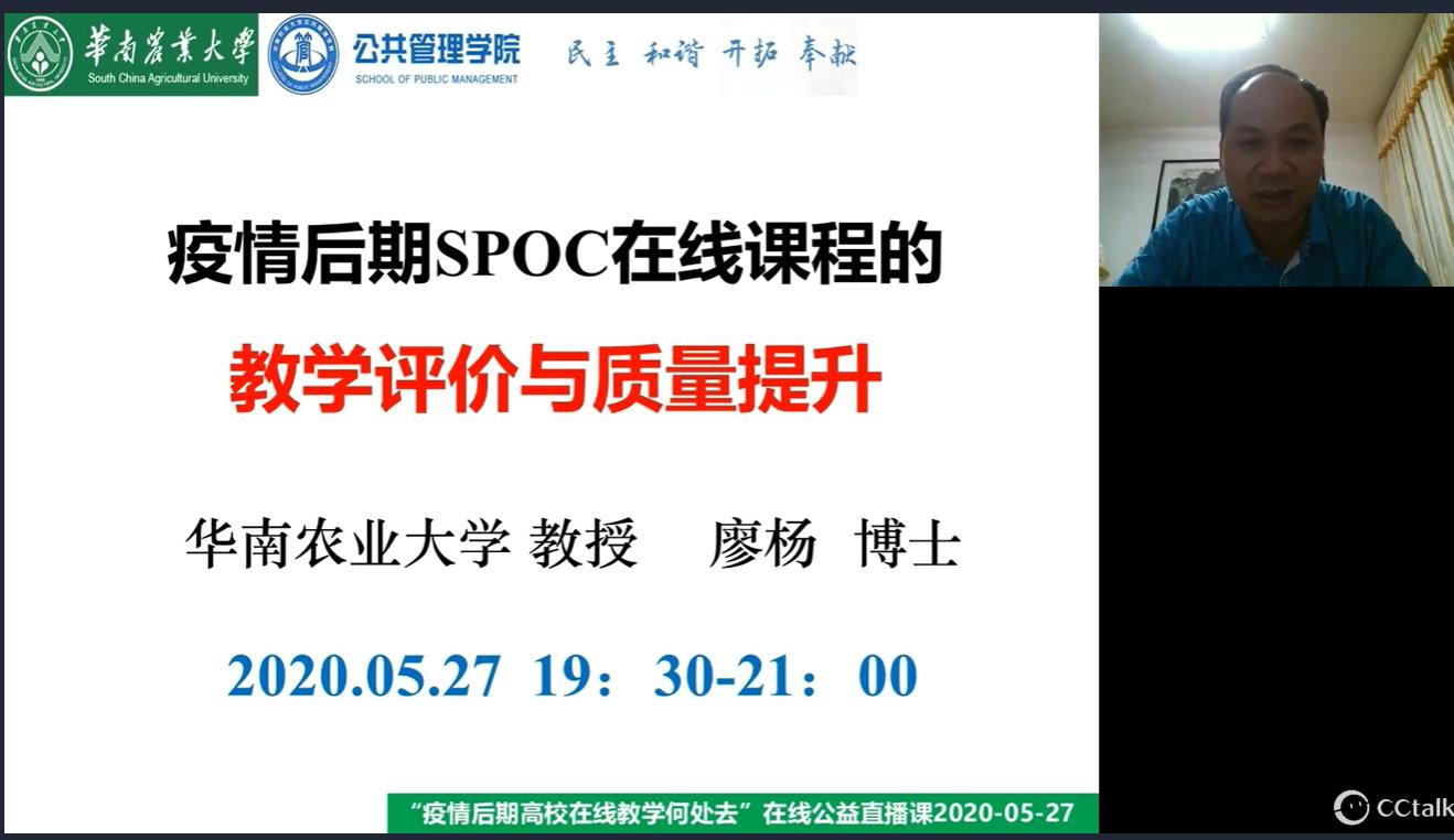 图4 华南农业大学 廖杨教授.png