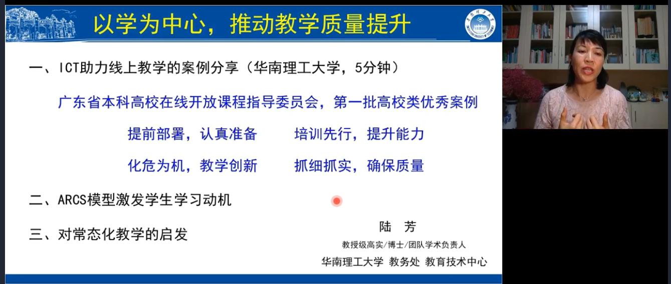 图5 华南理工大学 陆芳教授.png
