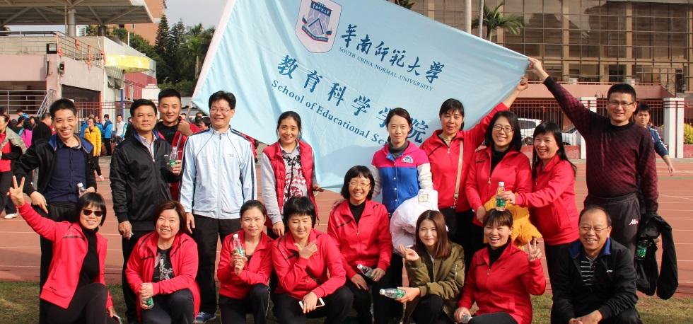 教工环校跑和趣味运动会