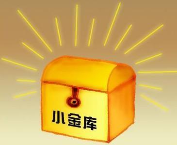 """关于印发《华南师范大学开展""""小金库""""专项治理工作实施办法》的通知"""