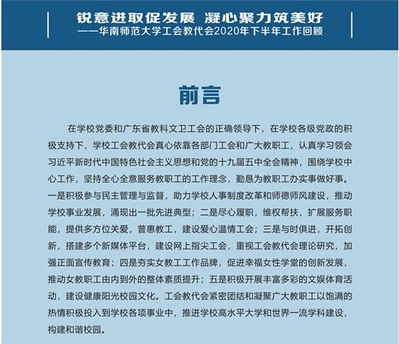 2021年第1期(總第46期)銳意進取促發展 凝心聚力筑美好——華南師范大學工會教代會2020年下半年工作回顧