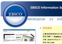 EBSCO培訓:Explora 分級閱讀平臺