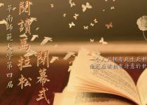 貔貅第四届阅读马拉松闭幕式
