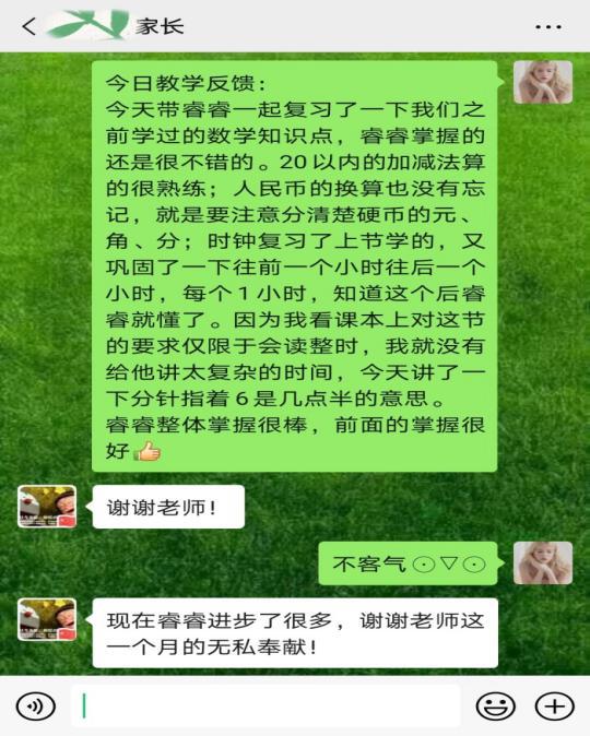 """图7:高子懿同学""""云支教""""配图(2).png"""