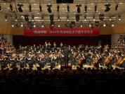 新年交响音乐会
