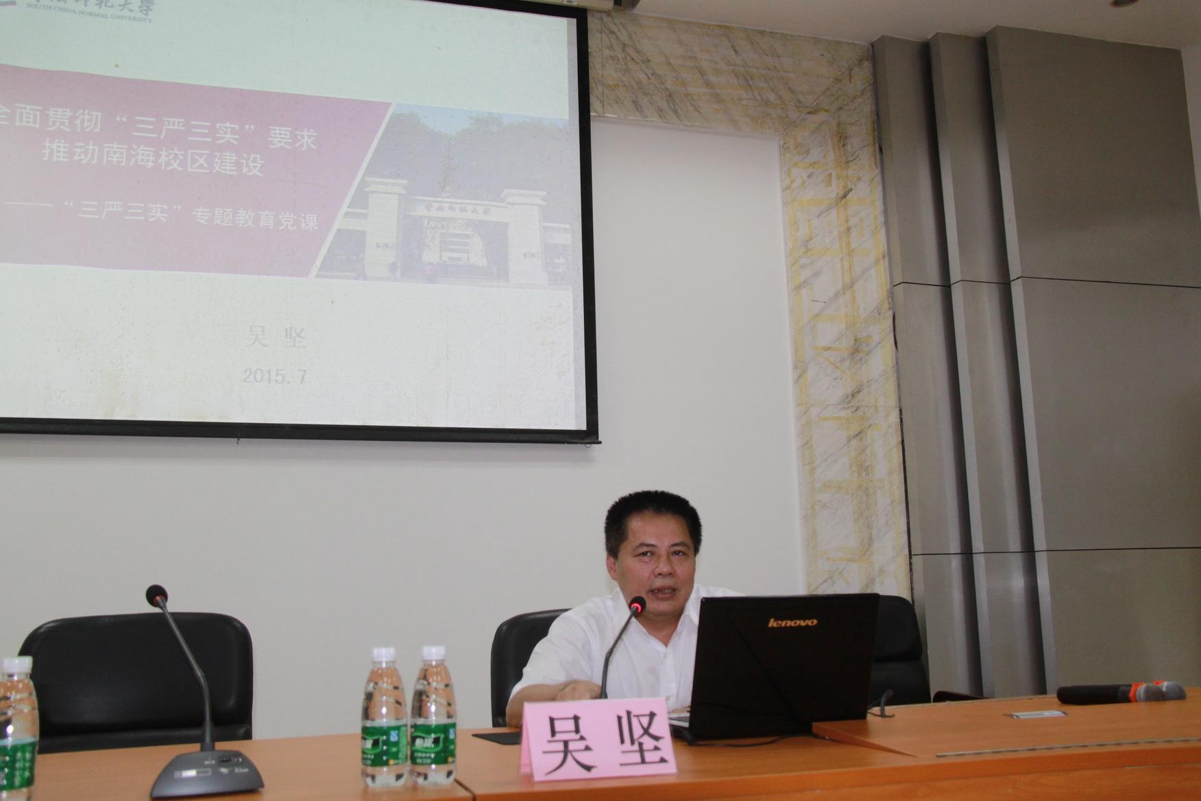 """吴坚副校长为南海校区师生党员讲授""""三严三实""""专题党课"""