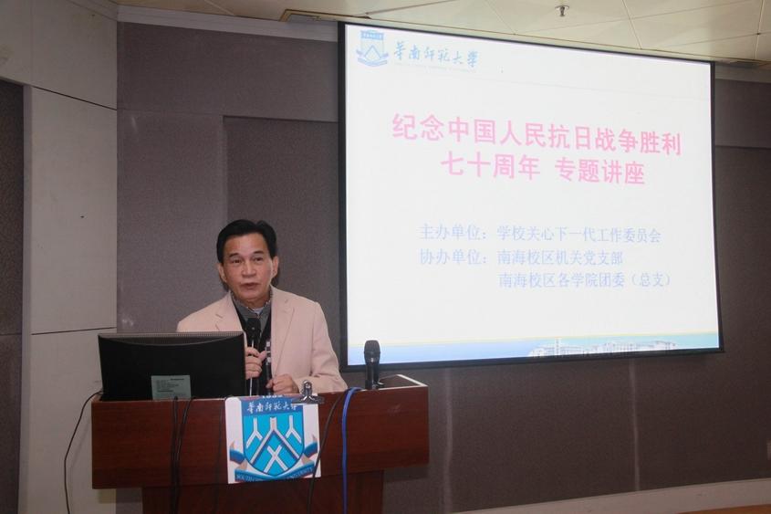 南海校区举行纪念中国人民抗日战争胜利七十周年专题讲座