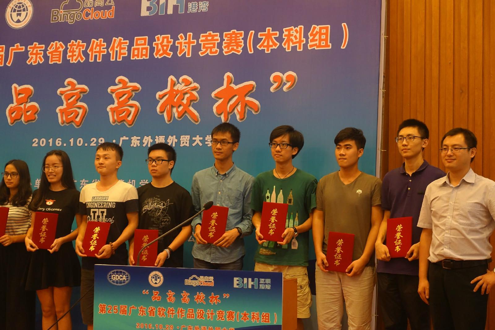 南海校区学生在第25届广东省软件作品设计竞赛中获佳绩