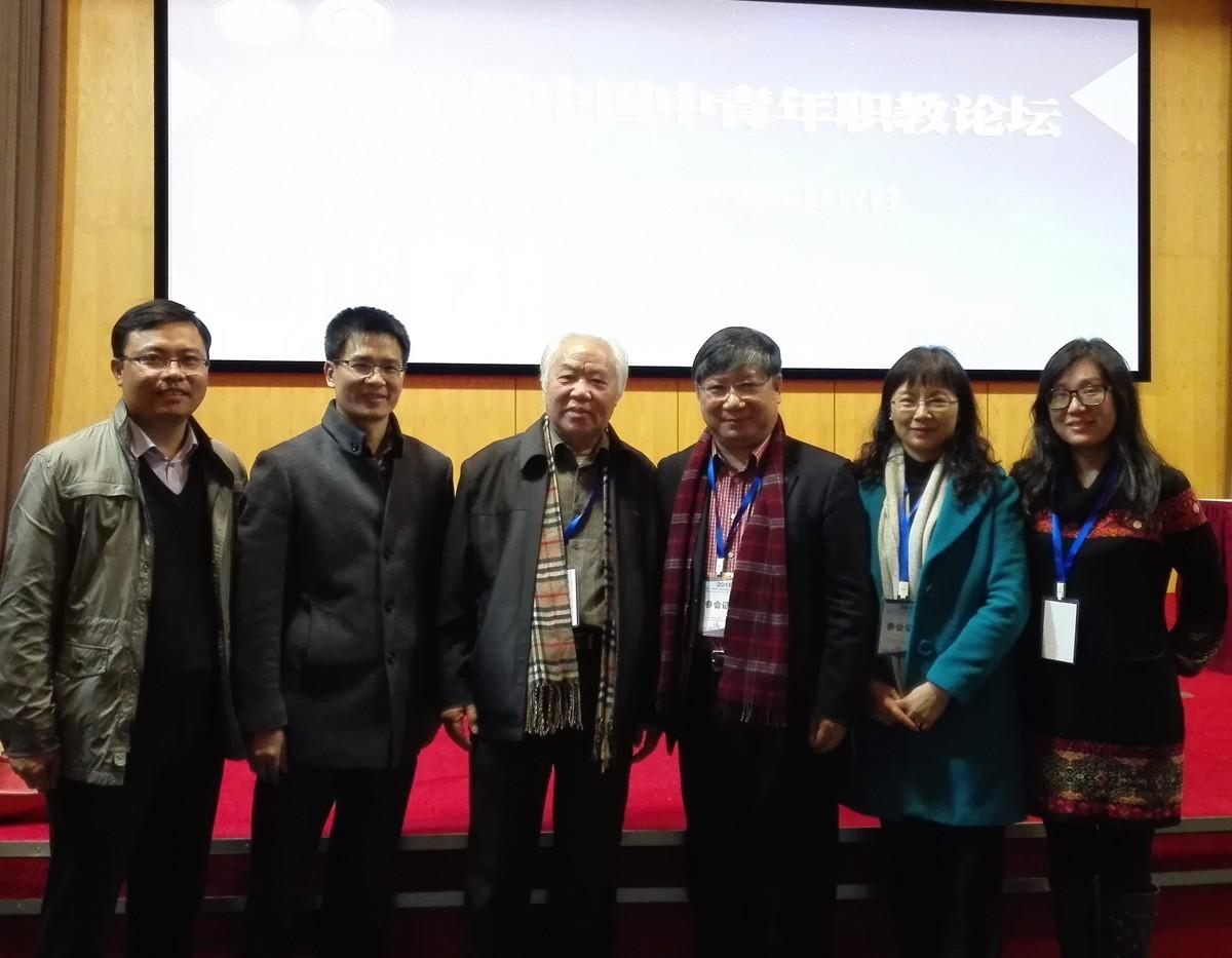 南海校区教师参加第11届中青年职教论坛