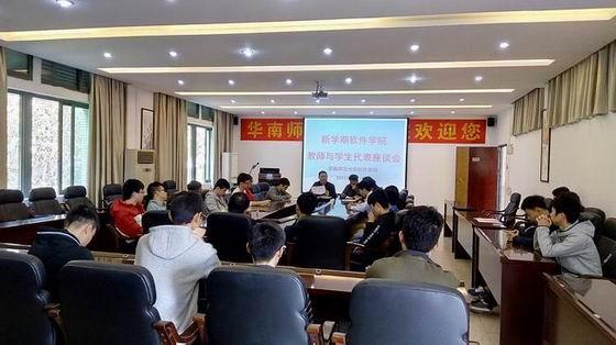 软件学院教师与学生座谈会.jpg