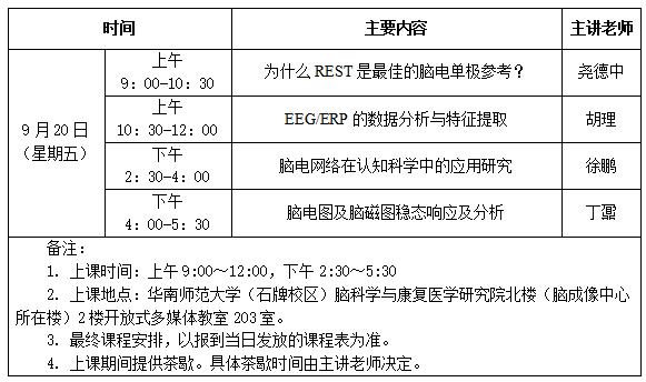 20190906-课程安排.png