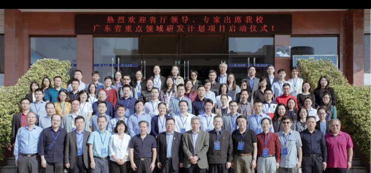 广东省重点领域研发计划项目启动会