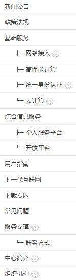华南师范大学网站群发布系统网站建设需求登记表