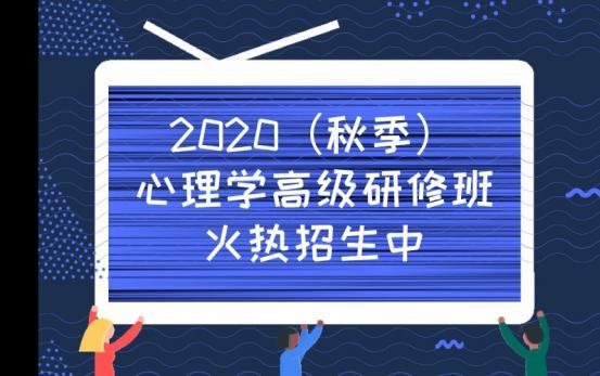 """10月18日开班啦!华南师范大学永利总站 2020年(秋季)""""心理学高级研修班""""火热招生中"""