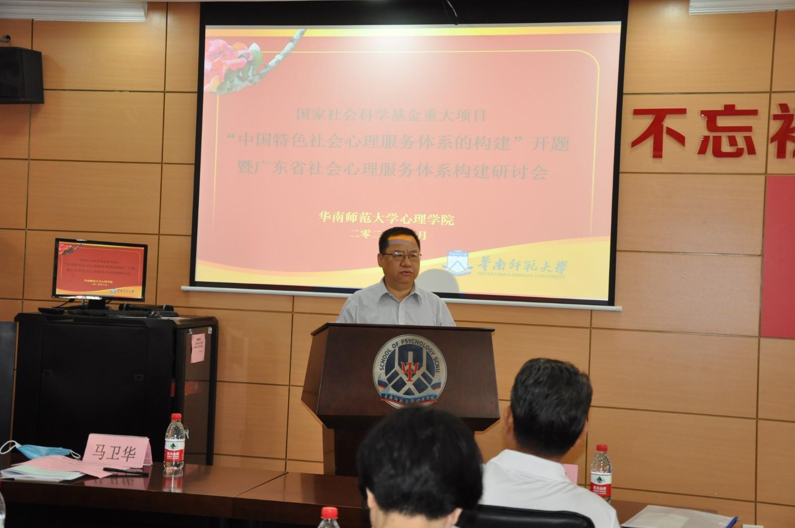 """广东省政法委_国家社科基金重大项目""""中国特色社会心理服务体系的构建 ..."""