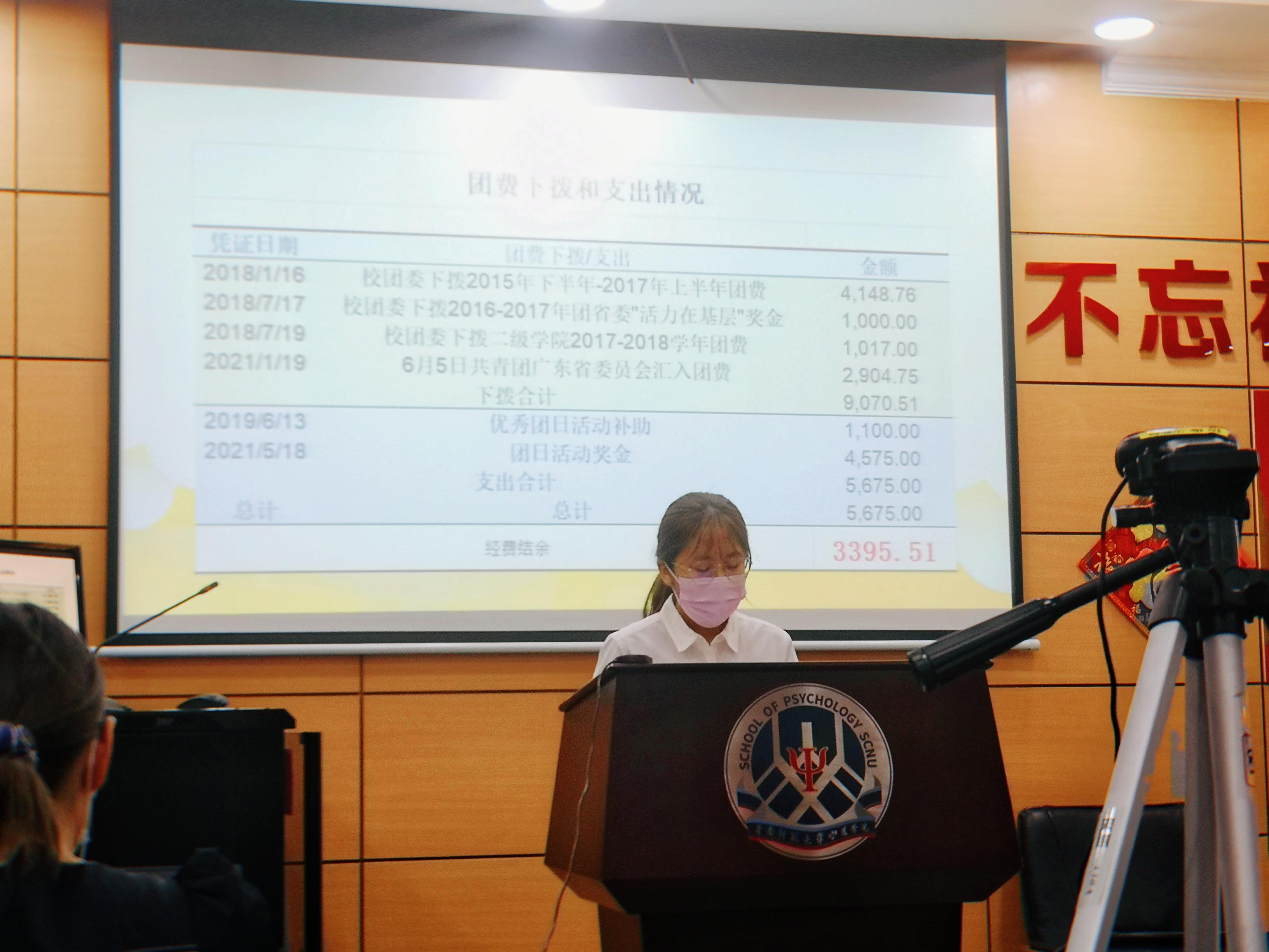 图4 陈云喊同学做团费收支报告.jpg