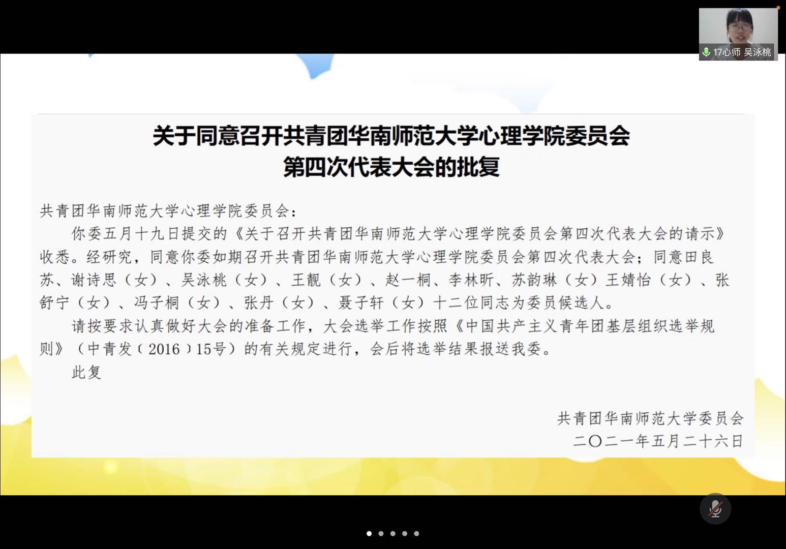 图7 吴泳桃同学做大会筹备工作报告.jpg