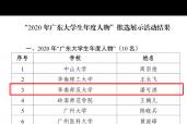 """亚搏网站登陆本科生潘可淇获评""""2020年广东大学生年度人物"""""""