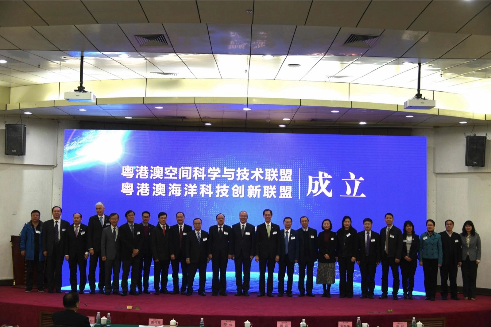 Founding Conference of Guangdong-Hong Kong-Macao Alliance