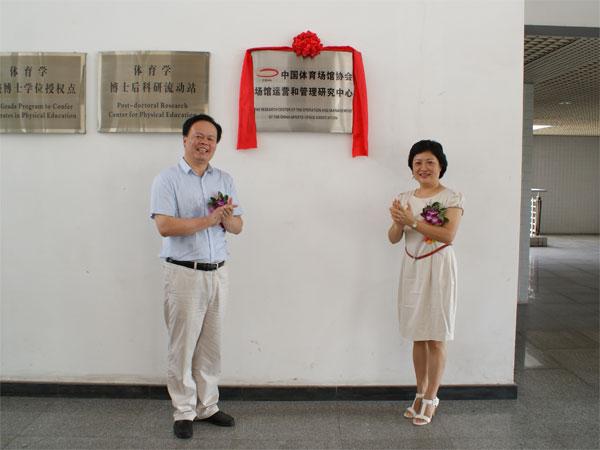 中国体育场馆协会场馆运营和管理研究中心落户华南师范大学