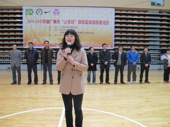 """体育科学学院与广州市妇联举办""""让我玩""""关注农民工子弟大型公益活动"""