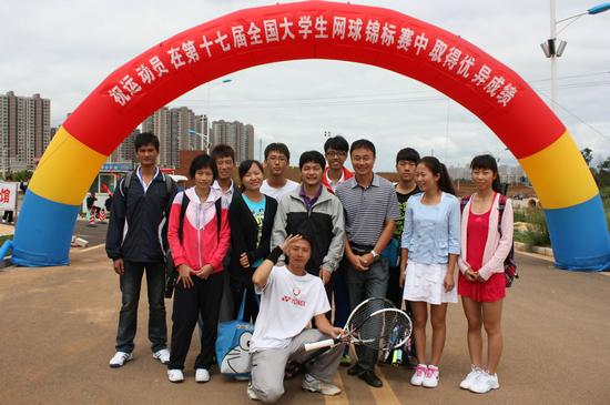 我校网球队参加第十七届全国大学生网球锦标赛获佳绩