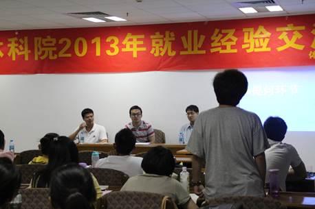 我院举办2013年研究生就业经验交流会