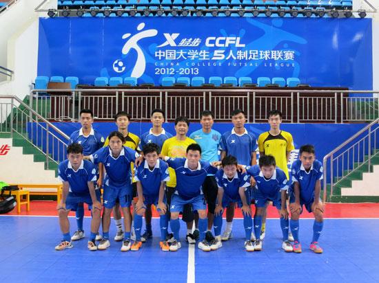 我校足球队获2012—2013中国大学生五人制足球联赛南大区赛第八名