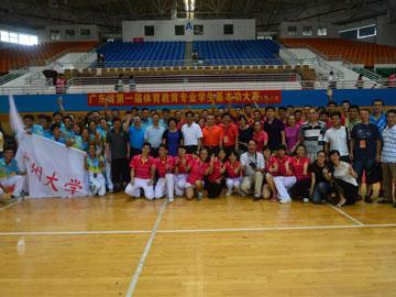 体科院学生在广东省第一届体育教育专业学生基本功大赛中获得团体冠军