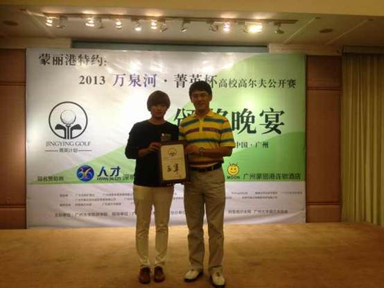 我院学生在2013菁英杯高校高尔夫公开赛上取得佳绩
