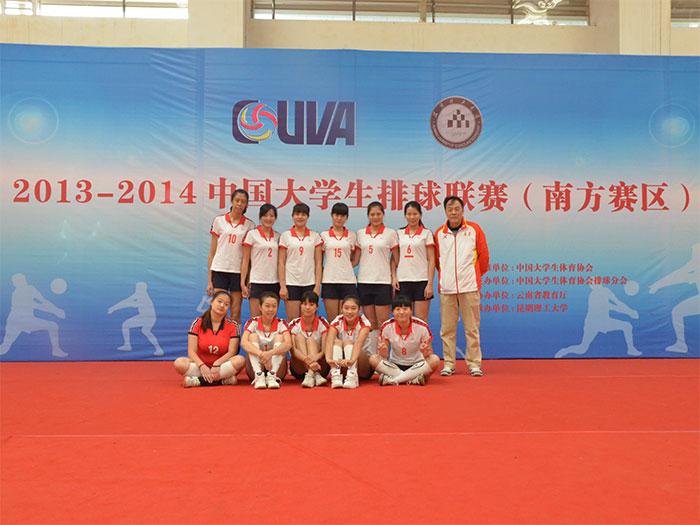 我校女子排球队获2013--2014年中国大学生排球联赛(南方赛区B组)第三名