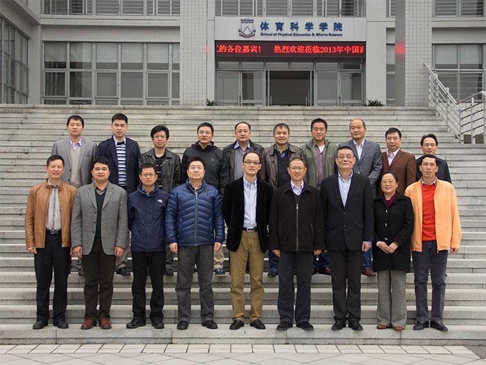 2013年中国高校科技期刊研究会体育期刊专业委员会常务理事会议在体育科学学院召开