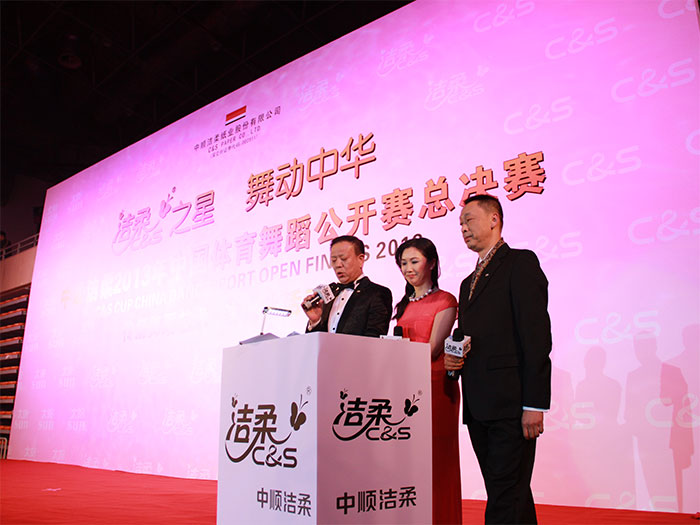 2013年中国体育舞蹈公开赛总决赛在我校举行