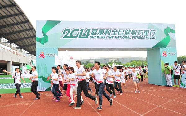 """""""2014全民健身万里行""""广州首站长跑活动在我校举行"""