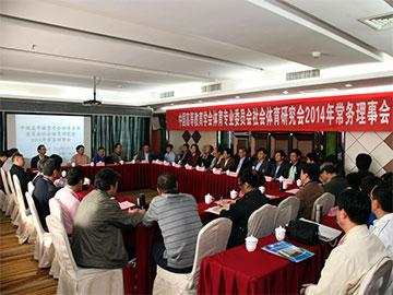 社会体育研究会2014年常务理事会议在山西师范大学成功举行