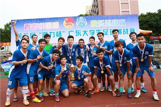 """第二届""""富力杯""""广东大学生足球挑战赛 我校夺冠"""